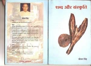 सुशील कुमार की पुस्तक समीक्षा : शब्द और संस्कृति