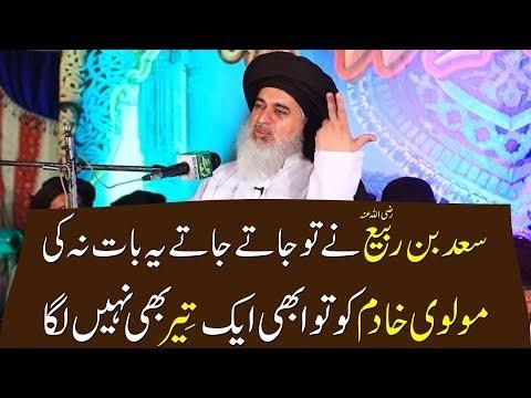 Allama Khadim Hussain Rizvi 2019 || Saad Bin Rabi R.A Ka Waqia || Huzoor...