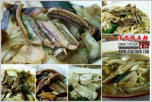 清香鱔魚麵201506.jpg