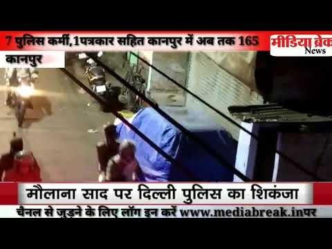 """""""7 पुलिस कर्मी,1पत्रकार सहित कानपुर में अब तक 165"""""""