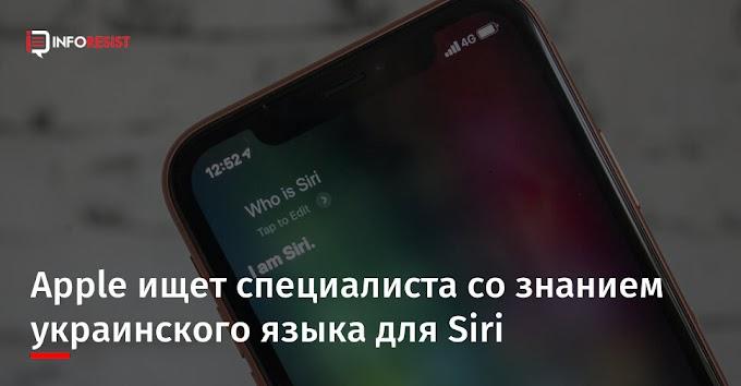 Apple ищет специалиста со знанием украинского языка для Siri