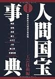 人間国宝事典 工芸技術編