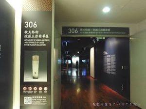 306号室02.JPG