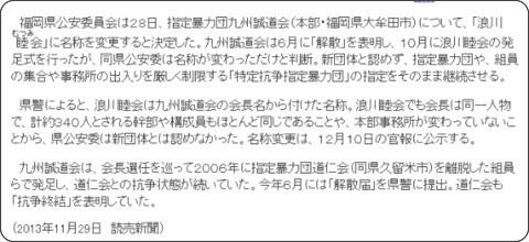 http://kyushu.yomiuri.co.jp/news/national/20131129-OYS1T00249.htm