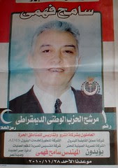 Oil companies vote for Sameh Fahmy the minister of oil !! This ad was publishd in Al Ahram weekly issue supplement