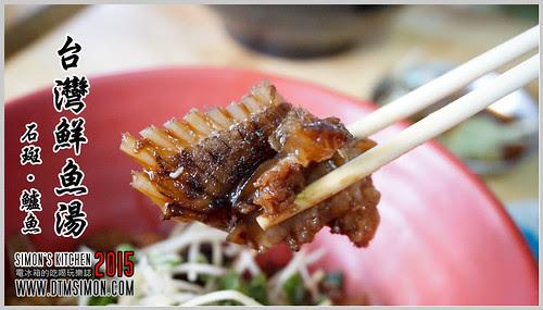 台灣鮮魚湯00.jpg