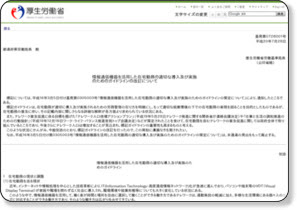 http://www.mhlw.go.jp/houdou/2004/03/h0305-1.html