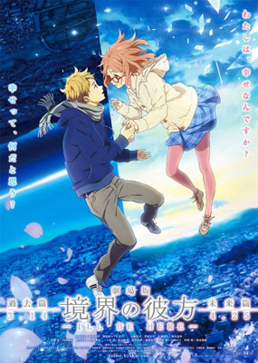 kyoukai no kanata movie i'll be here kako-hen