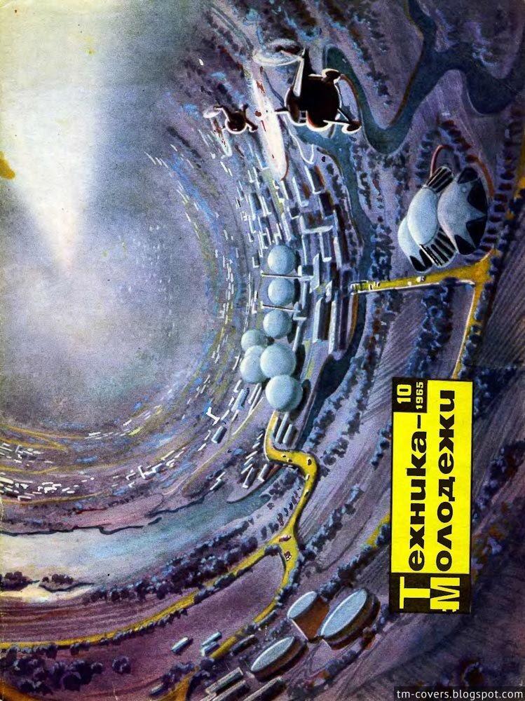 Техника — молодёжи, обложка, 1965 год №10