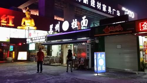 白石洲駅前の蘭州拉麺