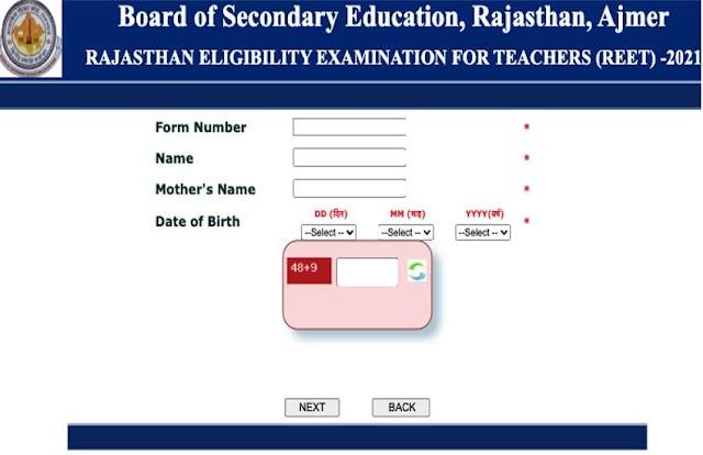 REET Admit Card 2021 : रीट परीक्षा एडमिट कार्ड जारी, ऐसे करें डाउनलोड