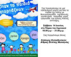 http://www.kalamata.gr/plugins/content/admirorgallery/admirorgallery/thumbs/2014/06/11-3602/a-thmia.jpg