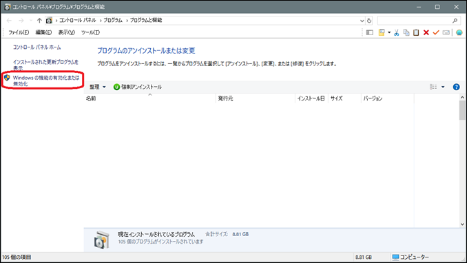 a00018_Windwos10でSMB1.0でファイル共有する方法_07