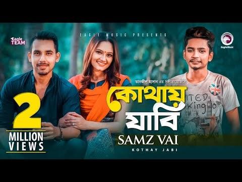 Kothay Jabi Lyrics (কোথায় যাবি) Samz Vai New Song 2020