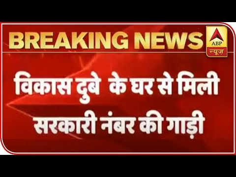 Car With Govt Number Plate Seized From Vikas Dubey's House | ABP News