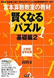宮本算数教室の教材 賢くなるパズル基礎編〈2〉