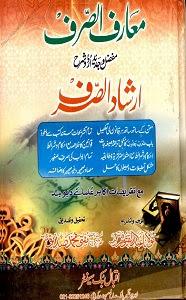 Maarif Us Sarf Urdu Sharh Irshad Us Sarf