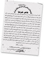 Mullah Mohammed Omar's 1998-06-15 letter to all Taliban