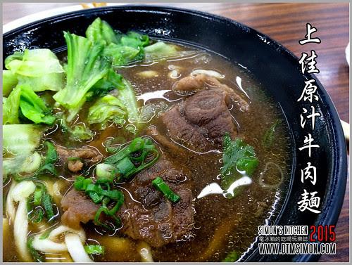 上佳原汁牛肉麵00.jpg