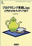 プログラミング言語Lisp入門からマルチメディアまで (ASCII SOFTWARE SCIENCE Language)