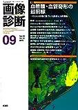 画像診断 12年9月号 32ー10 特集:血管腫・血管奇形の最前線