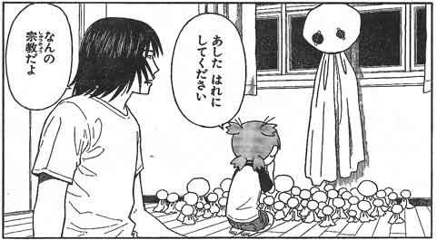 クレミと日本語 てるてる坊主