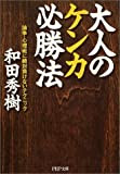 大人のケンカ必勝法―論争・心理戦に絶対負けないテクニック (PHP文庫)