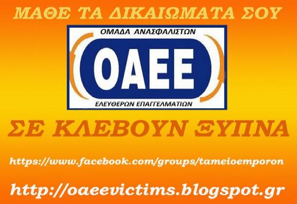 oaee-logo-istoselidon
