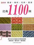 Превью Zui Xin Bian Zhi Hua Yang Tu An Jing Dian-1100 Li 2007 sp-kr (362x480, 216Kb)
