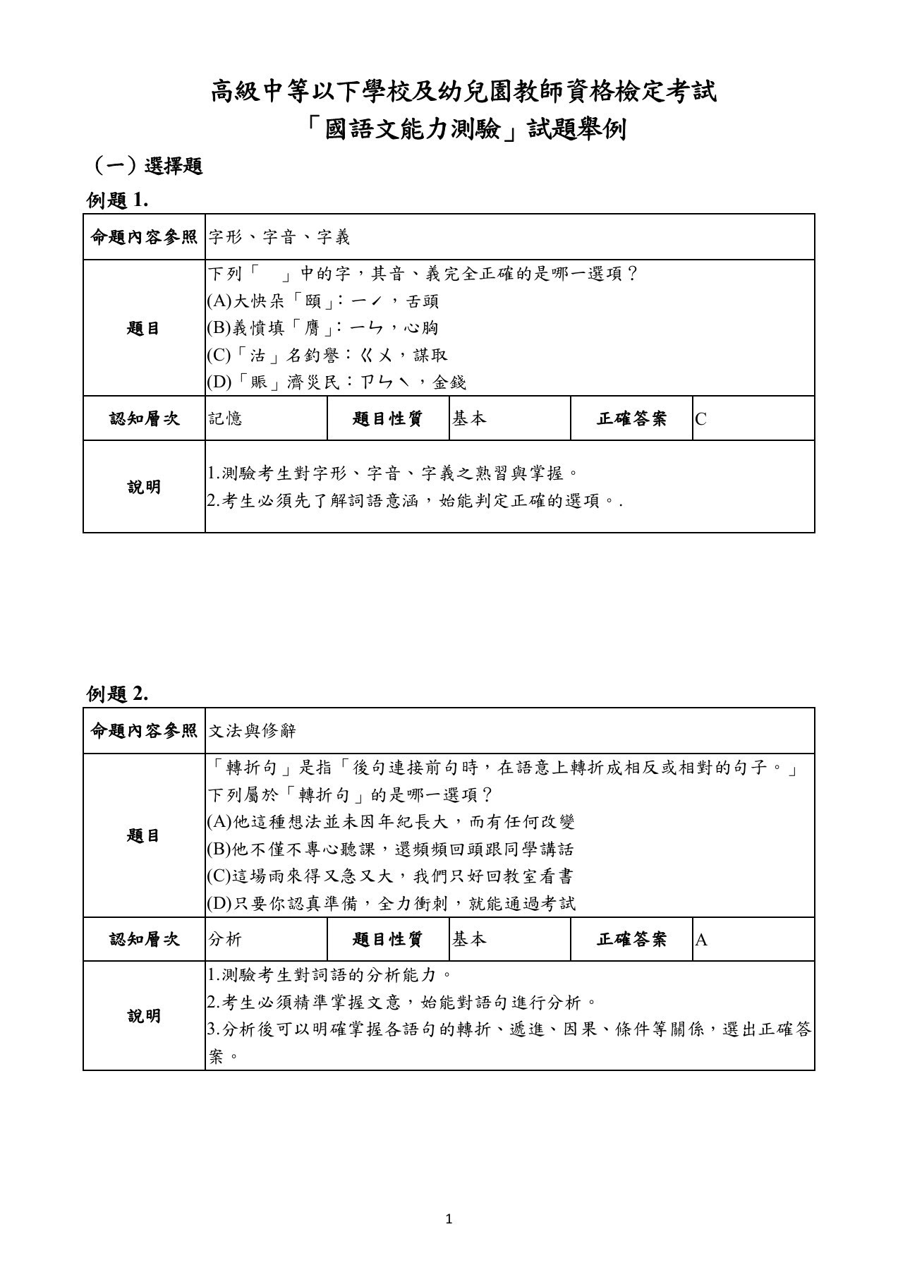107範例題國語文能力測驗
