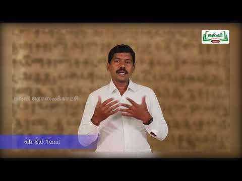 6th Tamil உரைநடை உலகம் வளர் தமிழ் அலகு 3 பகுதி 2 Kalvi TV