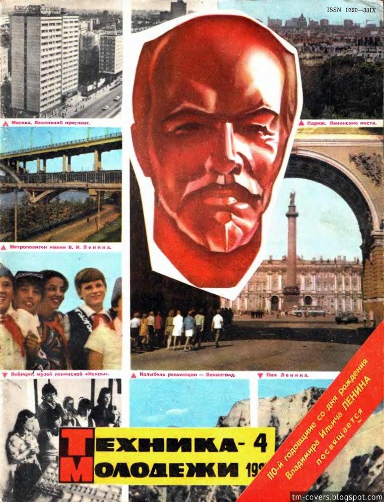 Техника — молодёжи, обложка, 1980 год №4