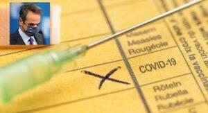 Παγκόσμιος Οργανισμός Υγείας:Οι ταξιδιώτες χωρις βεβαίωση εμβολιασμού…Διασυρμός Μητσοτάκη.