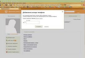 Одноклассники поиск вход на сайт