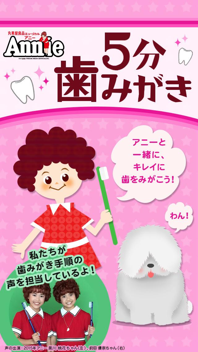 App Shopper アニーと一緒に虫歯予防アニーの5分歯みがき