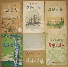 North Korean poetry collections