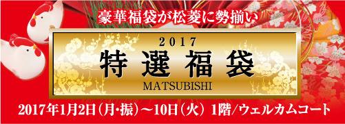 2017tokusen_ban1.jpg