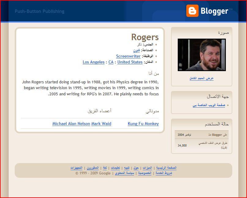 google blogger. A Google Blogger Profile Page