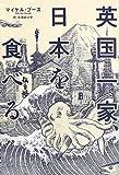 英国一家、日本を食べる(亜紀書房翻訳ノンフィクションシリーズ)