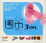 Превью Bianzhi Jingpin Xiu 01-300 sp-kr (478x442, 134Kb)