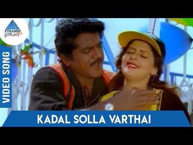 Janakiraman | Kadal Solla Varthai Video Song