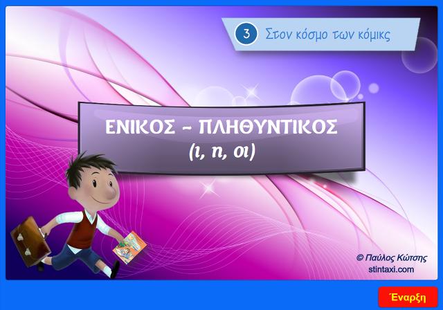 http://stintaxi.s3.amazonaws.com/B-taxi/glwssa/quiz/b3-lang-katalixeis%20%28Web%29/index.html