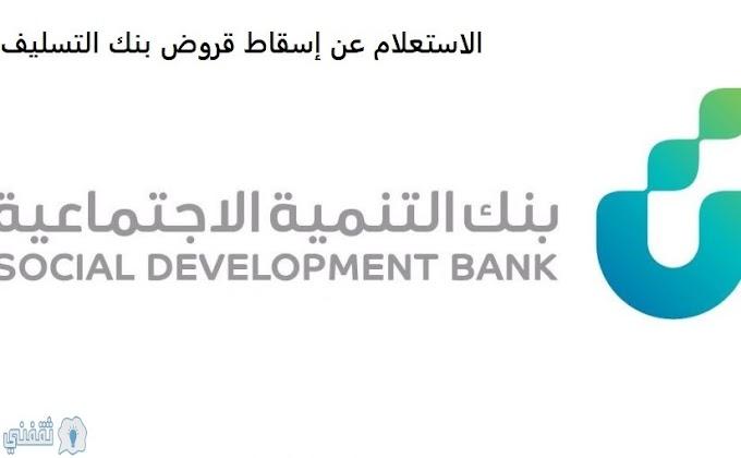الاستعلام عن إسقاط قروض بنك التسليف 1442 بالهوية الآن ورقم الحساب من موقع بنك التسليف والادخار الالكتروني