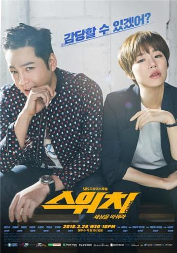 "This image provided by SBS shows a poster for ""Switch - Change the World."" (Yonhap)"