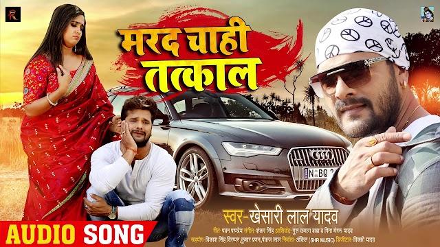 Marad chahi tatkaal Khesari lal yadav Songs lyrics