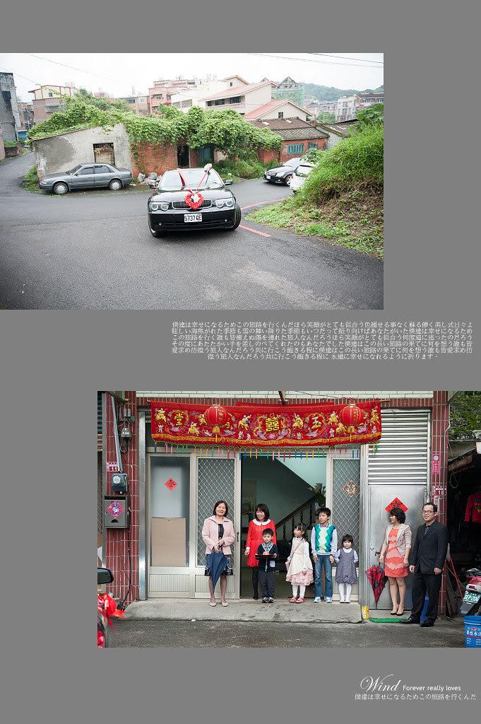 俊宏&佳真 稻香村客家莊