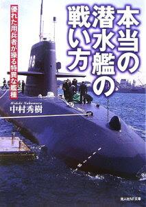 【楽天ブックスならいつでも送料無料】本当の潜水艦の戦い方 [ 中村秀樹 ]