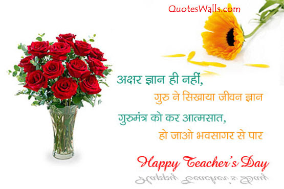 elegant quotes on teachers in marathi language allquotesideas
