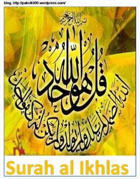 http://doaayatdanzikir.files.wordpress.com/2010/06/surah-al-ikhlas.jpg?w=289&h=1024&h=367