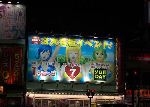 2010-05-17 Shibuya (40).DNG